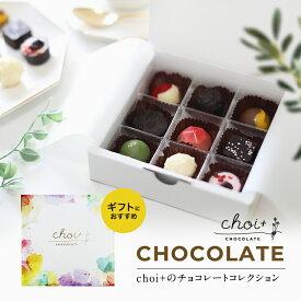 母の日 ギフト チョコレートコレクション 9個【メッセージカード付】チョコギフト 老舗メーカーコラボ 高級チョコレート ベルギー産 送料無料 プレゼント