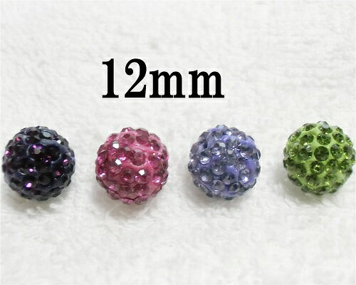 きらきらボール 12mm カラー2 アロマペンダント アクセサリー用 アクセサリーパーツ アロマボールA