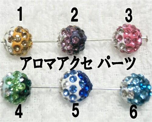 きらきらボール 10mm グラデーションカラー アロマペンダント アクセサリー用 アクセサリーパーツ アロマボールA