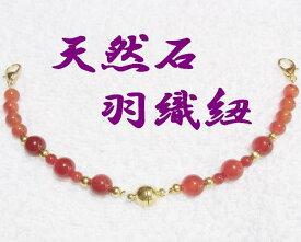 天然石 羽織紐 簡単マグネット カーネリアン 着物 和装小物 アクセサリー  ハンドメイド 日本製
