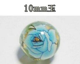 天然石プリントビーズ 水晶 10mm (ブルーローズ大) アクセサリーパーツ アクセサリー パワーストン ヒーリング 日本製