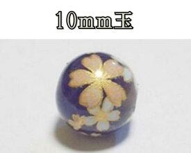 天然石プリントビーズ アメジスト10mm (桜) アクセサリーパーツ アクセサリー パワーストン ヒーリング 日本製