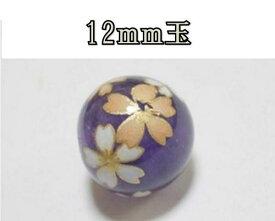 天然石プリントビーズ アメジスト12mm (桜) アクセサリーパーツ アクセサリー パワーストン ヒーリング 日本製
