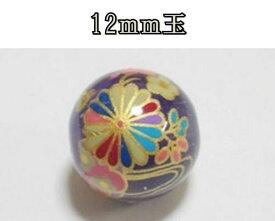 天然石プリントビーズ アメジスト12mm (手毬) アクセサリーパーツ アクセサリー パワーストン ヒーリング 和柄 日本製