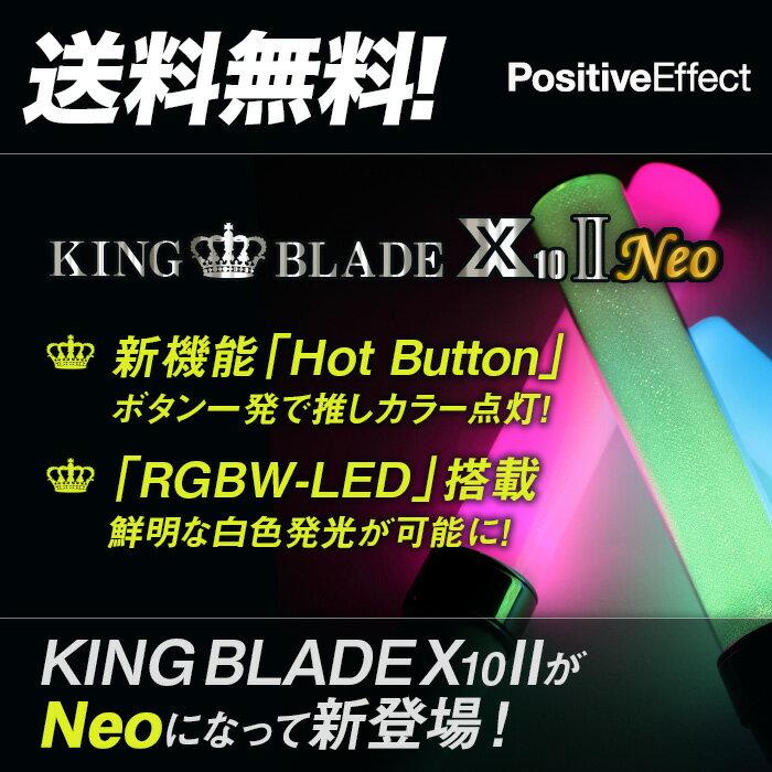 【送料無料】【コンサート ペンライト】KING BLADE X10 II NEO キングブレードテンツー・ネオ(シャイニング/スモーク/スーパーチューブ)【RUIFAN JAPAN LED 電池式 カラーチェンジ ももクロ AKB48 乃木坂46 ハロプロ ルイファン・ジャパン】
