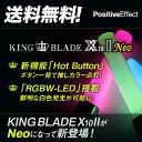 【送料無料】【コンサート ペンライト】KING BLADE X10 II NEO キングブレードテンツー・ネオ(シャイニング/スモーク/スーパーチューブ)【RU...