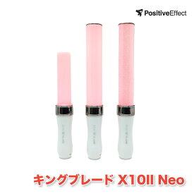 キングブレード X10 II Neo ( シャイニング スモーク スーパーチューブ )