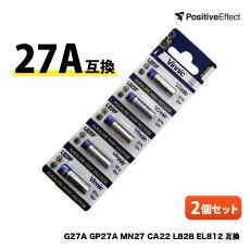 Vinnic27A12Vアルカリ電池5個入り2パックセット(10個)L27AG27AGP27AMN27CA22L828EL812互換【電池キーレスエントリーキーレスエントリーワイヤレスインターホンワイヤレスインターホンリモコン】