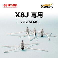 KamryX8J専用純正コイルユニット5個入り