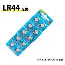 Vinnic LR44 ボタン電池 L1154F AG13 互換 10個入り 【電池 アルカリボタン電池 時計用電池 アルカリ電池 正規輸入品 …