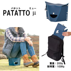 カラビナ付き 折りたたみ椅子 PATATTOμ パタット ミュー 軽量 持ち運び コンパクト 携帯