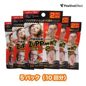 爽快 鼻毛処理 クリーナー ワックス ズポーン(5パック / 10回分)