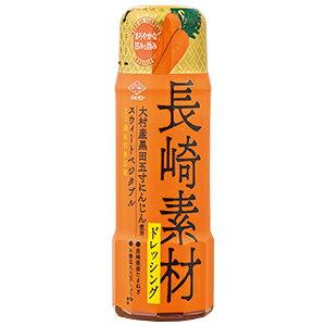長崎素材ドレッシング大村産黒田五寸にんじん使用スウィートベジタブル200ml