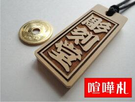 お祭り喧嘩札・本つげ材・片面彫刻・廉価タイプ・ 約61×25×6mm・江戸うちひも付き
