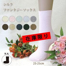 HP106 シルクファンタジーソックス23-25cm【日本製 絹 重ね履き 冷え取り 冬は暖かく 夏は涼しい 靴下】在庫限り