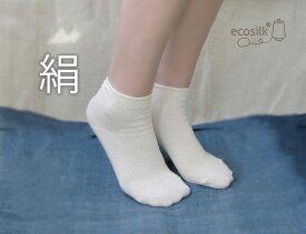 シルク靴下 新・シルク温泉湯上りくつした【S-Mサイズショート丈】【楽天国際メール便】【絹】【靴下】