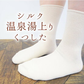 シルク靴下 シルク湯上りくつした【日本製 絹 M-Lサイズロング丈 シルク靴下 重ね履き 冷え取り お風呂上り 草木染に】hp169longml