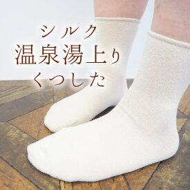 シルク靴下 シルク温泉湯上りくつした【日本製 絹 M-Lサイズショート丈 シルク靴下 重ね履き 冷え取り お風呂上り 草木染に】hp169shortml