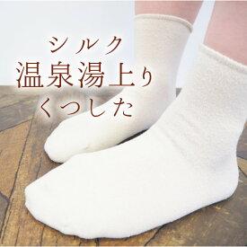 シルク温泉湯上りくつした【日本製 絹 S-Mサイズロング丈 シルク靴下 重ね履き 冷え取り お風呂上り 草木染に】hp169longsm
