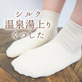 シルク靴下 シルク温泉湯上りくつした【日本製 絹 S-Mサイズショート丈 シルク靴下 重ね履き 冷え取り お風呂上り 草木染めに】