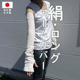 シルクアームカバー (ロング)1組 長さ約75cm【日本製 絹紬糸 天然素材 エコシルク さらっと 柔らかい 肌に優しい 紫外線 UVカット90%以上 ガーデニング 超ロング 指先 二の腕 しっかりカバー】