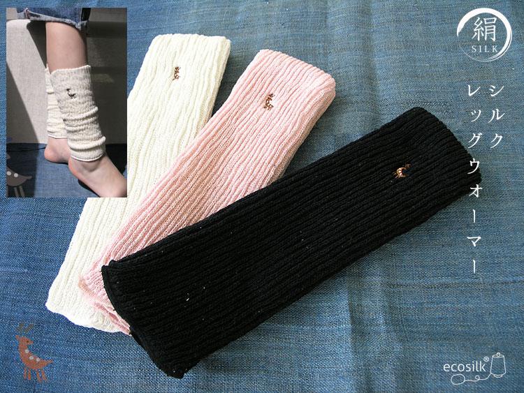 (エコシルク)シルク鹿刺繍入り2重レッグウォーマー(フリーサイズ)