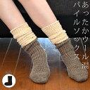 あったかい靴下 ウィンターパイルソックス(訳あり)(残糸)(毛混)(ウール)NWB01