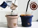 カップコーヒーカバー【無地】(CUPCA)【コンビニコーヒーカバー】【缶ビールカバー】【刺繍入り】【コーヒースリーブ…