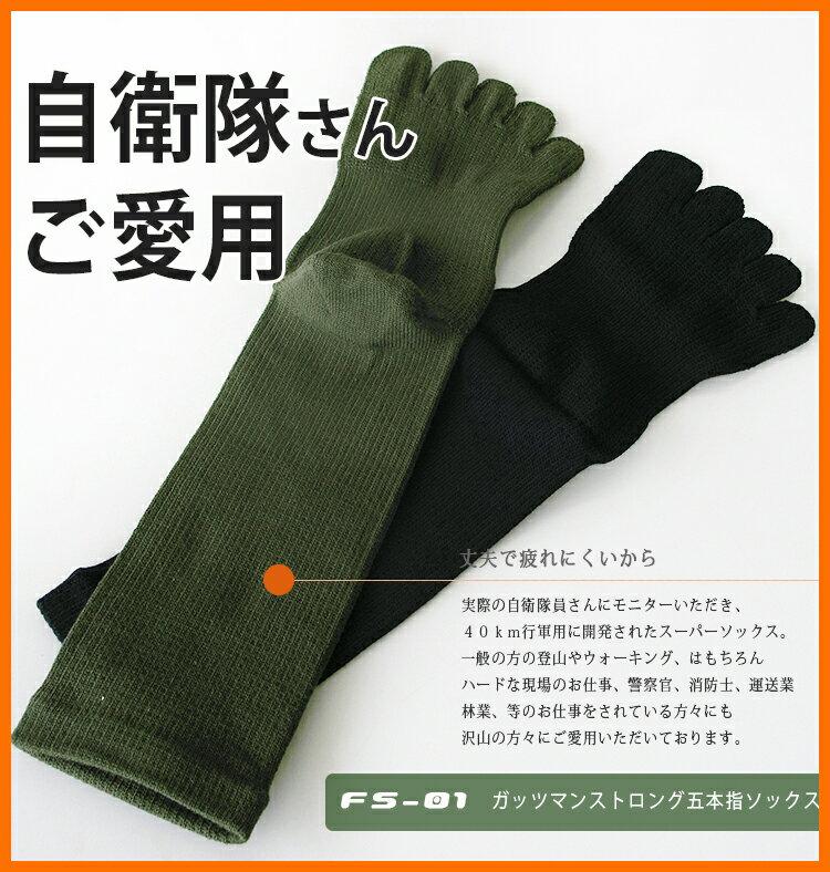 五本指ソックス(FS-01ガッツマン2ストロング)【登山】【40km行軍用】