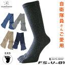FS-V-01 五本指ソックス 生地厚★★☆【日本製 高級綿糸 ナチュラルカラー FS-01よりソフトな肌触り しなやか 履…