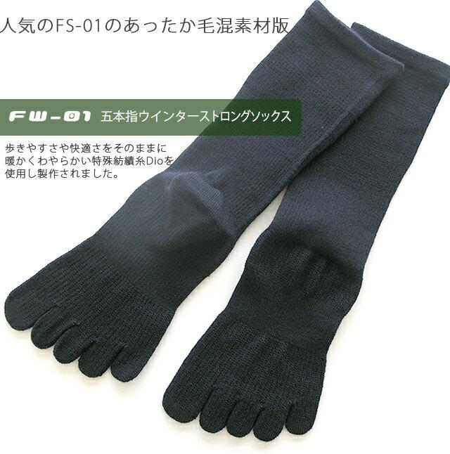 防寒五本指ウインターストロングソックス【防寒】【靴下】【FW-01】