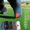 ゴルフのための滑らない五本指ソックス【当社製】(ガッツマン)(VAMONOS)