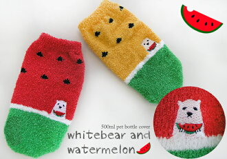 Cute-pet bottle cover shirokuma-Kun and water melon 500 mL (polar bear and watermelon)