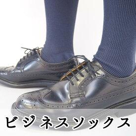 NB-01 ビジネス ノーマル ソックス【抗菌防臭 銀イオン ビジネスソックス 匂い】