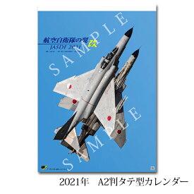 【航空自衛隊カレンダー】航空自衛隊の翼 JASDF タテ型