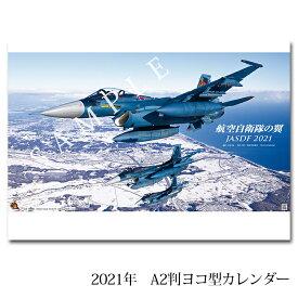 【航空自衛隊カレンダー】航空自衛隊の翼 JASDF ヨコ型