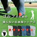 ゴルフのための滑らない五本指ソックス(生地厚★1.5/3)【日本製 グリップ 滑り止め 最高 踏ん張れる ぶれない …