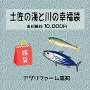 2020年新春福袋 海と川のめぐみ福袋10000円送料無料!