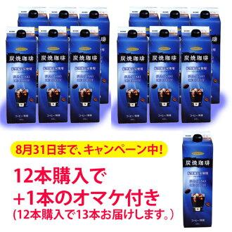 ★12 Hamaya iced coffee sugar-free type ★ book case iced coffee 1 liter pack *12 Motoiri