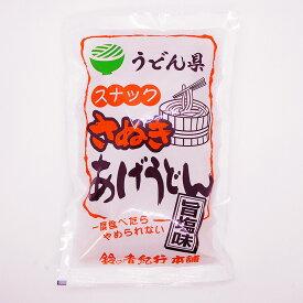 あげうどん 揚げうどん 旨しお味 120g うどん県さぬき香川の人気菓子(MRSN)