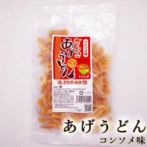 揚げうどん あげうどん コンソメ味 120g うどん県さぬき香川の人気菓子(MRSN)