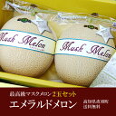 Melon-emerald-main02