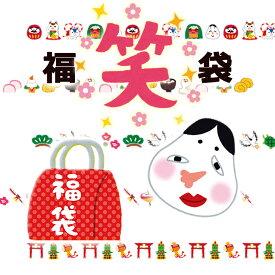 2021年新春福袋 福「笑」袋 4600円 送料無料