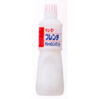 ★ French dressing (white) ★ [always] [ZAO] * frozen flights is not allowed (U)