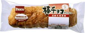 ★ロングライフ・パン◆棒チョコ・デニッシュパン10個入★[常][蔵][凍]※保存料は使っていません