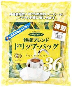 有機栽培 ドリップバッグ 深煎り 8g×36袋 有機栽培特撰ブレンド 有機栽培珈琲豆100%使用 ハマヤ ドリップコーヒー coffee コーヒー 珈琲 HAMAYA