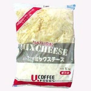 ★業務用ミックスチーズ◆1kg冷蔵タイプ(U)★たっぷり使って美味しさアップ!ピザ・グラタンに最適!