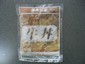 ★冷凍牛丼の具(5袋セット)★オージービーフ使用若干甘めの味付けです(HMY)【Cool delivery】