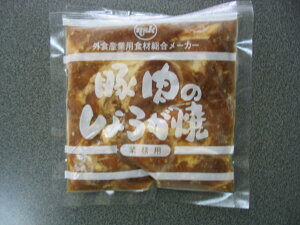 豚しょうが焼き 100g×5袋セット 豚の生姜焼き 業務用 本格派 加熱用 豚肉 ぶた肉 野菜炒め お惣菜(HMY)
