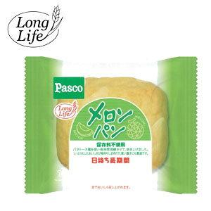 ★ロングライフ・パン◆メロンパン10個入り★(1390g)[常][蔵][凍]※保存料は使っていません